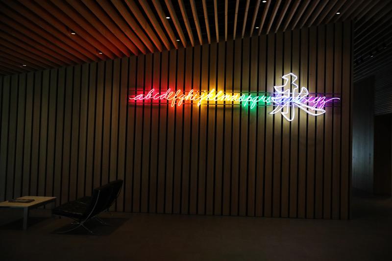 Audain Art Museum Lobby
